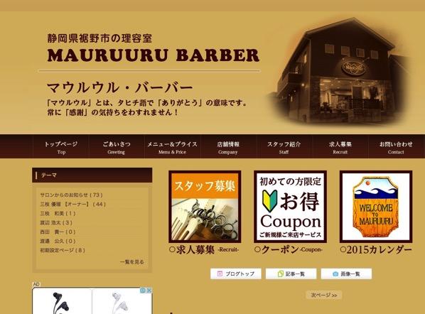 マウルウル バーバー|静岡県裾野市の理容店 床屋