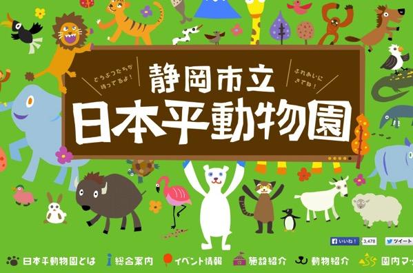 静岡市立 日本平動物園|トップページa