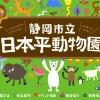 静岡市立_日本平動物園|トップページa.jpg