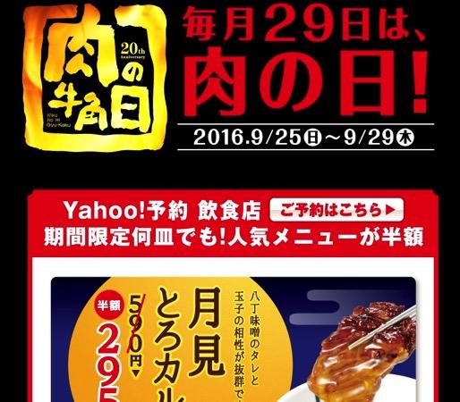 焼肉 牛角 三島北店 - 焼肉・韓国料理 / 三島市 - 静岡 …