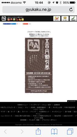 炭火焼肉酒家 牛角 三島北店 (スミビヤキニクシュ …