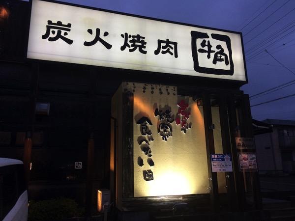 牛角 三島北店(三島/焼肉) - ぐるなび