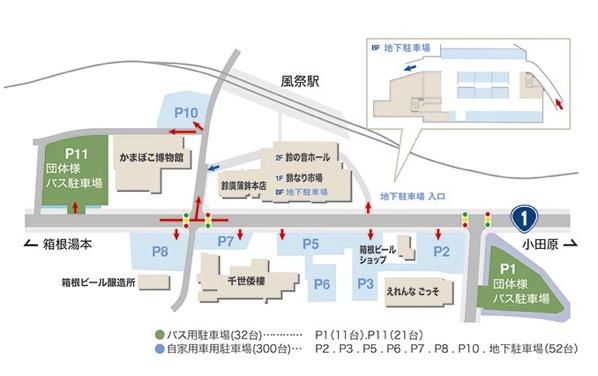 交通案内 アクセス 鈴廣かまぼこの里 箱根のお土産が買える小田原 箱根の観光スポット