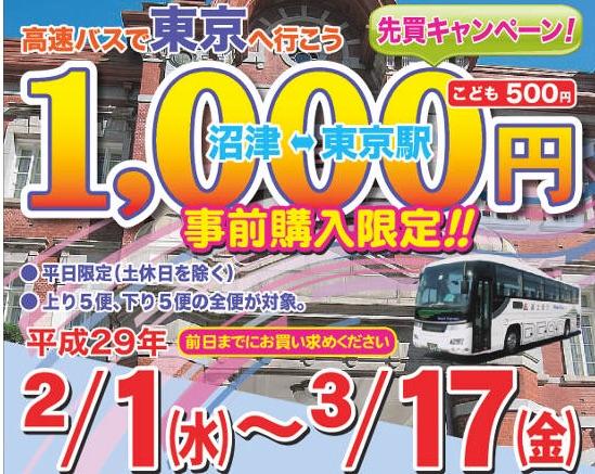 沼津~東京駅線 事前購入限定 平日限定 先買1 000円キャンペーン 富士急シティバス