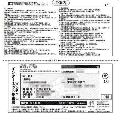 Ticket pdf 1ページ