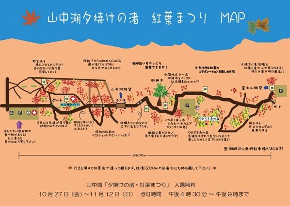 FN 紅葉まつり地図基本2017s