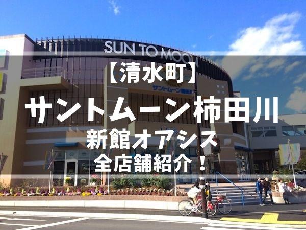 サント ムーン 柿 田川